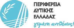 Logo Περιφέρεια Δυτικής Ελλάδας Εταίρος